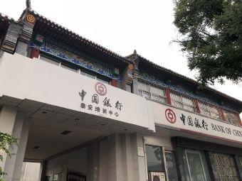 中國銀行泰安培训中心