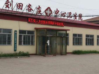 刘田各庄镇社区综合服务中心