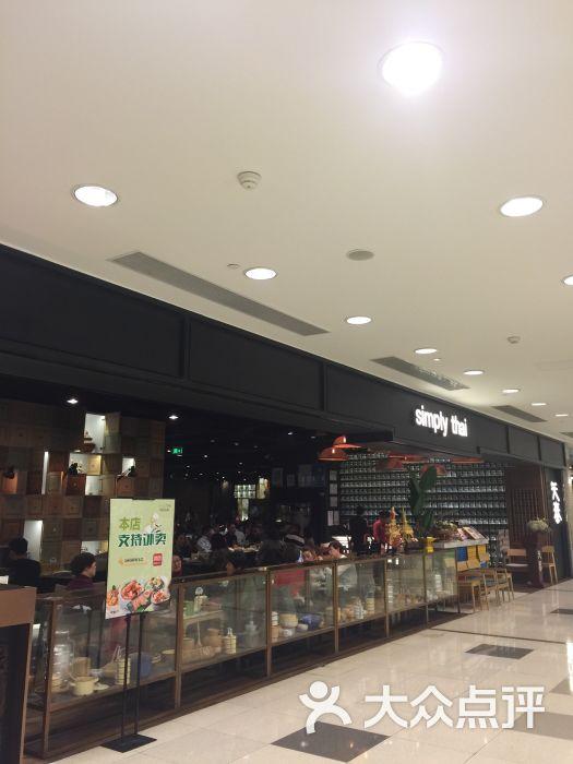 simply thai天泰餐厅(港汇恒隆广场店)-图片-上海美食图片