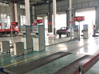 第一机动车环保检测站