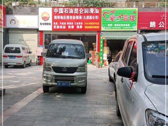 中国石油昆仑润滑油