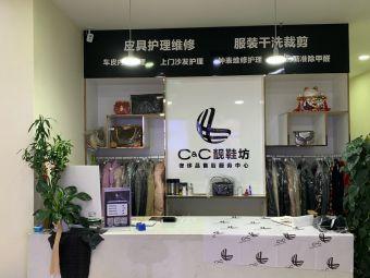 C&C靓鞋坊(金鹰国际店)