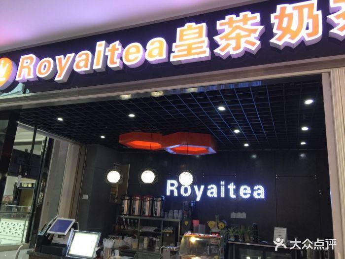 皇茶(硕放店)门头图片 - 第14张