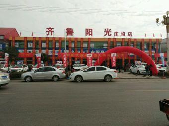 齐鲁阳光(庄坞店)