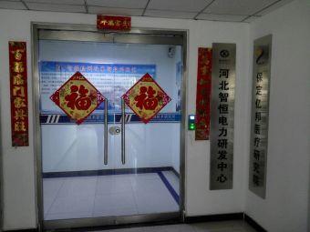 河北软件职业技术学院智能检测技术研究所