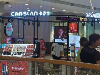 卡姿兰(万达广场店)