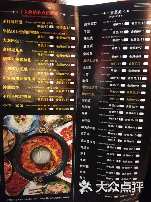 大龙燚火锅(建六店)菜单图片 - 第2张