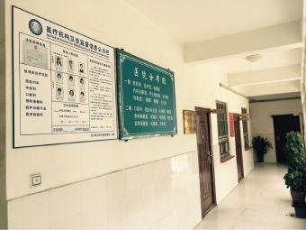 西南化工研究院医院