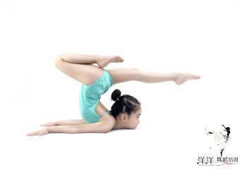 洋洋舞蹈培训