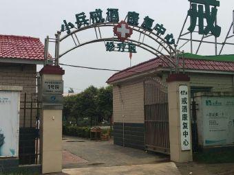 中国小兵戒酒康复中心