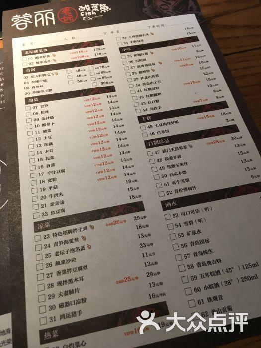蓉丽老坛酸菜鱼(熙悦汇广场店)菜单图片 - 第396张