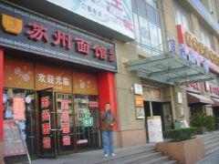 苏州面馆的图片