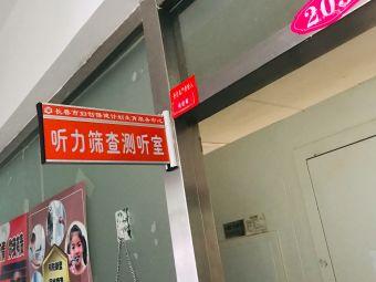 南关区妇幼保健院