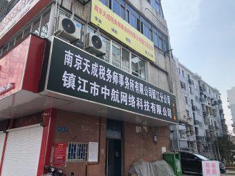南京天诚税务师事务所公司(镇江营业部)