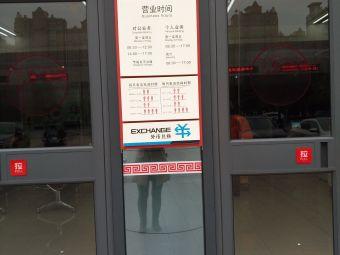 华夏银行(云龙支行)