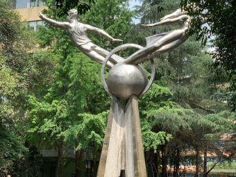 西南财经大学(光华校区)