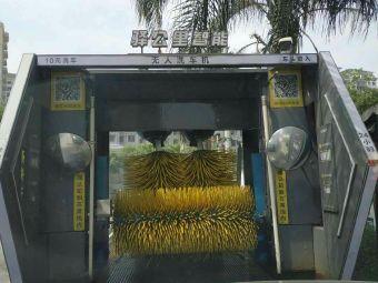 驿公里洗车(温州大道新城加油站店)