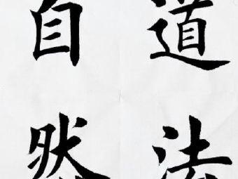 鸿福斋书画