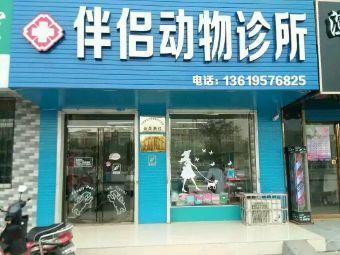 伴侣动物诊所(永泰城店)