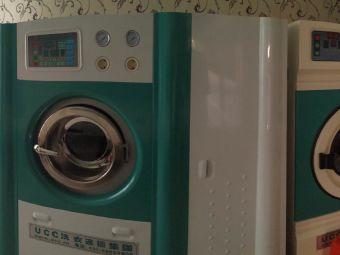 UCC洗衣会所