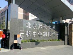 三帆中学_北京师范大学三帆中学(朝阳分校)