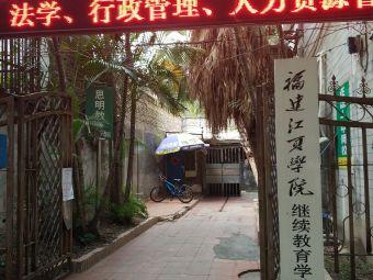 福建江夏学院继续教育学院