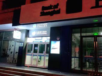 上海银行ATM