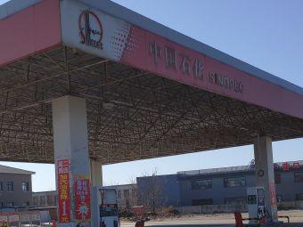 中国石化(西兰旗加油站)