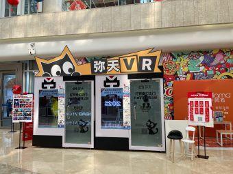 弥天VR(城南优品道广场店)