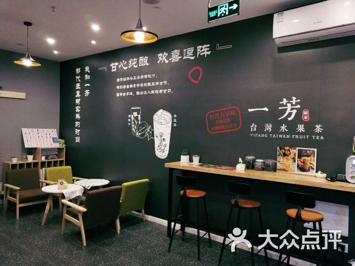 一芳台湾水果茶(中粮鸿云店)图片 - 第1张