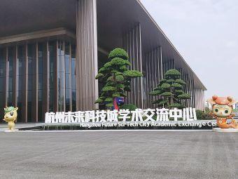 杭州未来科技城学术交流中心