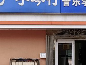 广宇琴行音乐学校