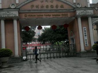 泸州外国语学校四川医科大学卫生学校联合职业学校