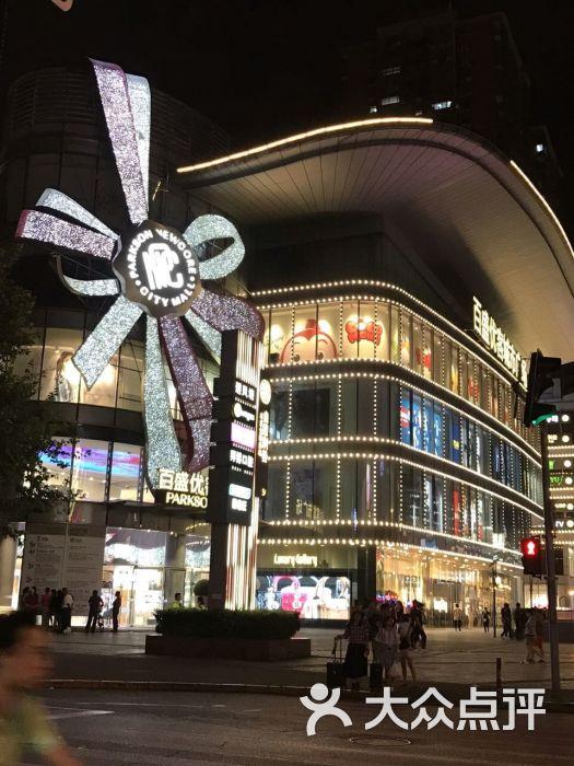 百盛优客城市广场(天山店)图片 - 第2张