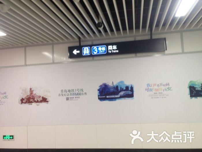 青岛北站站-地铁站