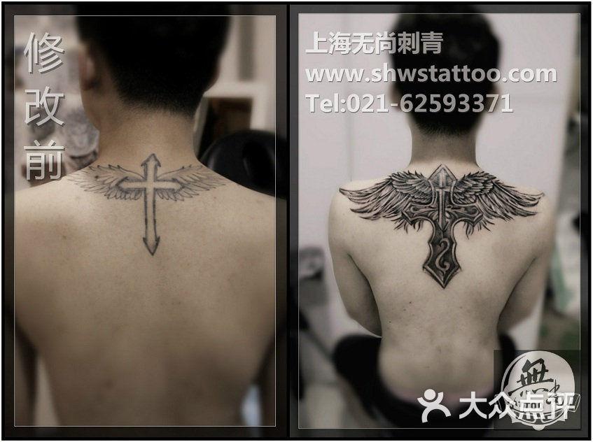 修改作品:翅膀十字架纹身图案~无尚刺青