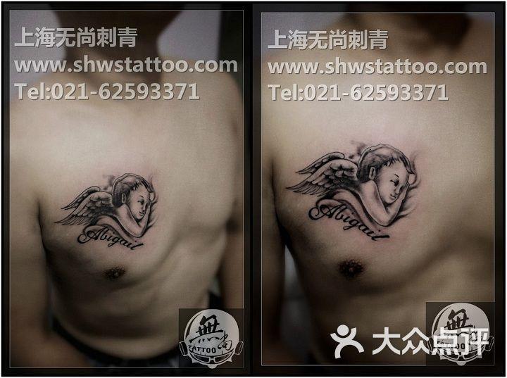小天使纹身图案~无尚刺青