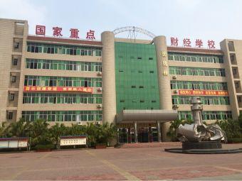 四川省绵阳财经学校(游仙校区)