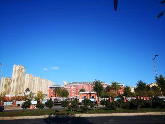 哈尔滨市第九十五中学校