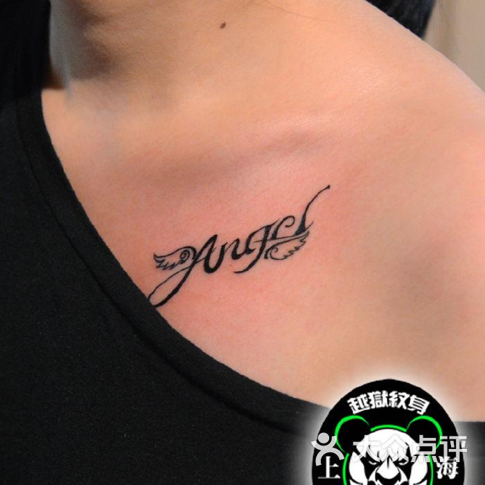 越域刺青手臂魔兽部落标志图腾纹身图片-北京纹身