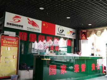 阿里国际跆拳道(好莱坞店)