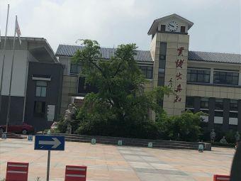 吴中区中小学生综合实践学校