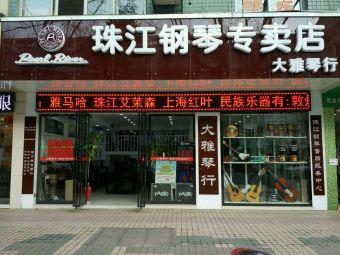 珠江钢琴专卖店大雅琴行