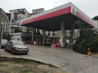 中国石化茶店加油站