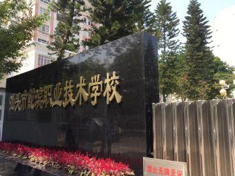 汕头市鮀滨职业技术学校(广厦校区)