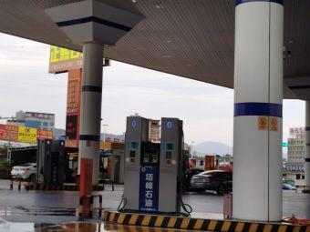 塔峰加油站