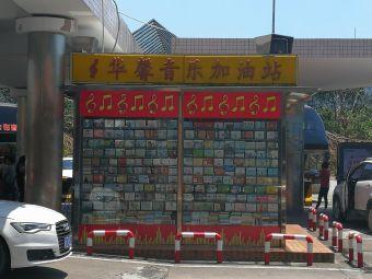中国石化梁金山服务区加油站