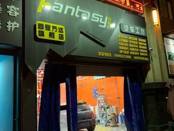 Fantasy范特洗汽车工坊