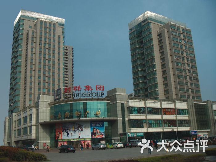利群集团瑞泰购物广场-瑞泰购物广场1图片-青岛购物