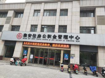 淮安住房公积金管理中心